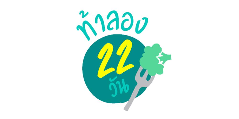 Challenge 22 Thailand